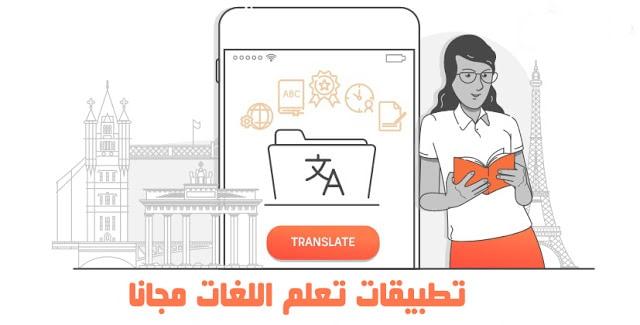 أفضل 10 تطبيقات مجانية لتعلم اللغات