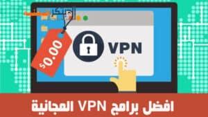 أفضل برامج VPN المجانية لاجهزة الكمبيوتر والاندرويد