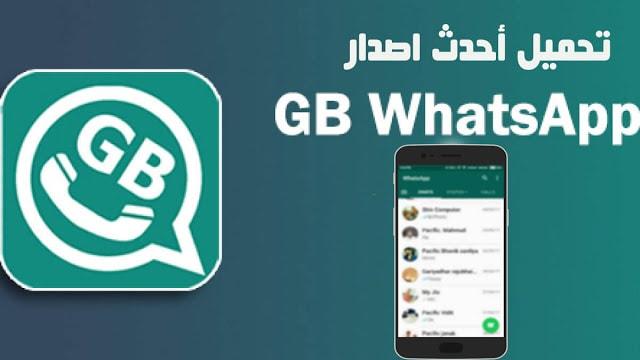 تحميل واتس اب جي بي GBWhatsApp اخر اصدار برابط مباشر