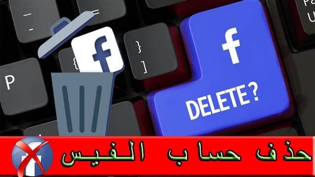 حذف الفيس بوك الخاص بي نهائيا