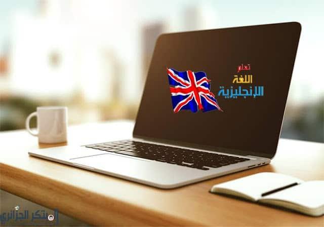 Le meilleur site Web pour enseigner l'anglais en ligne