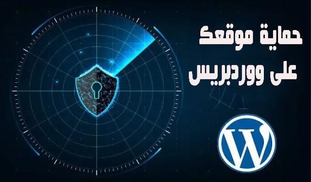طريقة حماية موقعك على ووردبريس وجعله آمنًا