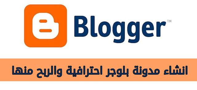 كيفية انشاء مدونة والربح منها (دليلك خطوة بخطوة)