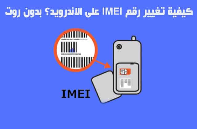 كيفية تغيير رقم IMEI على الاندرويد؟ بدون روت