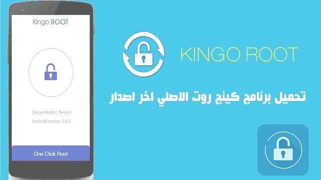 تحميل برنامج كينج روت الاصلي اخر اصدار KingoRoot