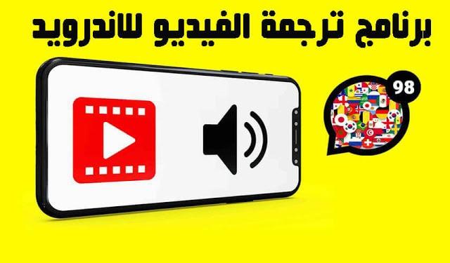 افضل برنامج ترجمة الفيديو للاندرويد